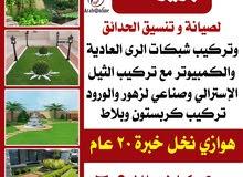 ابو يوسف لصيانة وتنسيق الحدائق 69302450
