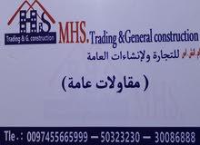 شركه MHSالمقولات والانشاة العامه لبناء