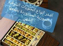 حلويات شرقية سورية مستوردة ( بقلاوة )