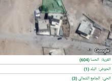 أرض للبيع في الحسا الطفيلة مساحة الأرض 609 متر