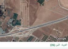 أرض للبيع في منطقة اللبن مارس زيدان طريق المطار قريبة من جامعة الإسراء والشارع التنموي