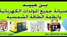 صيانة جميع انواع المولدات والانضمة الكهربائية