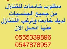 مطلوب خادمات 0555339896ت0114502951من جميع الجنسيات والدفع كاش مكتب اركان الطوخي