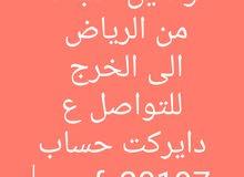 توصيل طلبات داخل الرياض وخارجها