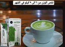 شاي الماتشا لحرق الدهون في الجسم والتخسيس