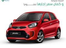 ستأجار سيارة KIA Pecanto فقط ب 15 دينار يومياً شامل الضرائب و الرسوم!و بنوصلها الك كماان !!!
