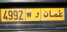 رقم سياره رباعي