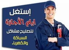 سباك بالمدينة المنورة وفك السدد 0541209104