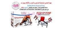 جهاز التمارين الرياضية للذراعين و الصدر و الأكتاف بوش اب Rocket Fitness Push Up