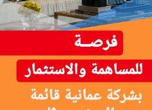 فرصة للمساهمة والاستثمار بمشروع عماني