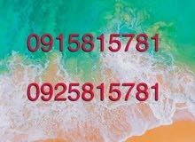 نفس الرقم ليبيانا ومدار