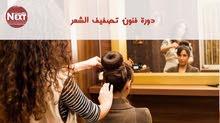 دورة تصفيف الشعر كاملة