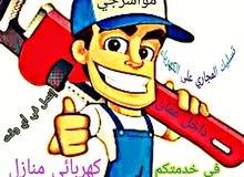 يوجد تصريح مواسرجي كهربائي تسليك الصرف الصحي داخل شفابدران و ابو نصير وما حولهم