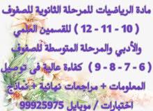 مدرس رياضيات 99925975 للمرحلة الثانوية