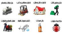 شركة اوائل الخليج للنظافة العامه