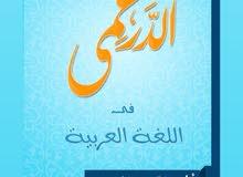 مدرس لغه عربيه