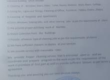عمال نظافه للأيجار لديهم خبره