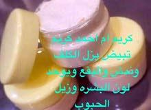 كريم تبيض يزل الكلف والنمش والبقع والحبوب ويوحد لون البشره