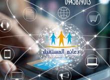 دورة تعليم طرق وأساسيات الشبكات الاسلكية لتأهيل وتطوير فنيين ومهندسين الشبكات الاسلكية