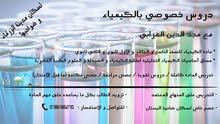 دروس خصوصية في مادة الكيمياء