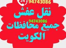 نقل عفش ¥ فك وتركيب جميع غرف النوم ¥ جميع مناطق الكويت اتصل ولن تندم ابوعبدة