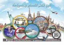 قرن الدار للسفر والسياحة