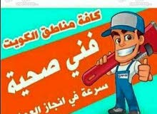 فني صحي معلم حسين 55609827
