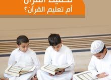 انا محفظ قرآن /من بداية 10 سنوات إلى 40سنه