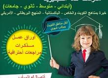 مدرسة اولي لغة أنجليزية براتب شهري لكل مناطق الكويت