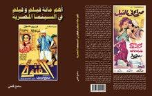 كتاب اهم مائة فيلم في السينما المصرية