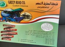 شركة الطريق الأخضر للتجارة العامة والتخليص الجمركي