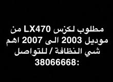 مطلوب لكزس LX470