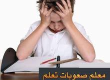 معلم صعوبات تعلم ولغة عربية