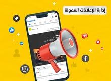 ادارة سوشيال ميديا و فيسبوك اعلان ممول للفيس تصاميم صفحة فيس بوك