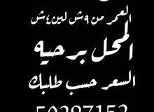 للبيع والشراء قعدان محليه اوغير محليه الكويت