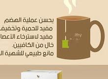 شاي التخسيس