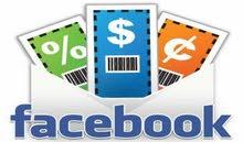 مطلوب حسابات فيسبوك للبيع