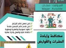 مكافحة وإباده الحشرات والقوارض ( إدارة عمانية 100%)