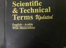 قاموس المصطلحات العلمية و الهندسة لاحمد الخطيب