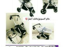 عربية أطفال متعددة الاستخدامات