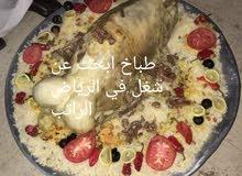 طباخ ابحث عن شغل براتب في الرياض اعرف للجريش والقرصان و الشعبي الرز الاحمر السلي