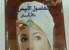 زيت الاركان المغربي الاصلي