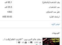 قناه يوتيوب للبيع