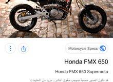 مطلوب اطروف قطع غيار هوندا fmx 650