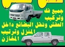نقل عفش بالكويت
