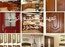 تعهدات جميع أنواع الديكورات الخشبية واثات المنزلية