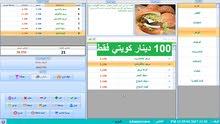 برنامج كاشير للمطاعم والكافيهات و المحلات التجارية