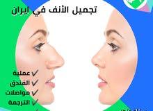 علاج وتجميل وسياحة في إيران بتكاليف رخيصة وجودة عالية - سنامدتور