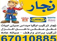 نجار الكويت 66588823 غرف نوم واكسسوارات