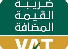 محاسب ضريبة القيمة المضافة(VAT) واقررات الزكاة والدخل